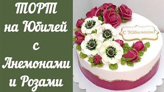 Торт на Юбилей с Анемонами и Розами крем БЗК Birthday Cake with Anemones and Roses