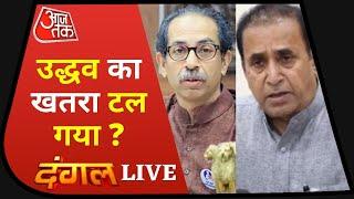 Dangal LIVE: Anil Deshmukh का इस्तीफा मजबूरी ? | Rohit Sardana के साथ डिबेट | Aaj Tak Live