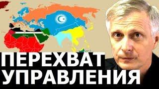 Новая задача совета тюркоязычных государств. Валерий Пякин.