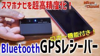 Bluetoothで繋がる高精度GPSレシーバー!gns2000plusがすごかった!