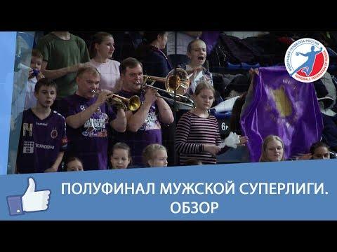 Полуфинал мужской Суперлиги. Обзор