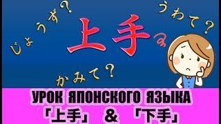 Как читать сочетания 上手 и 下手? Урок японского языка. Лексика