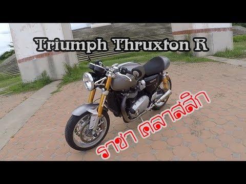 รีวิว Triumph Thruxton R ราชาแห่งคลาสสิก แต่งเต็ม ท่อ SC ((EP.108))