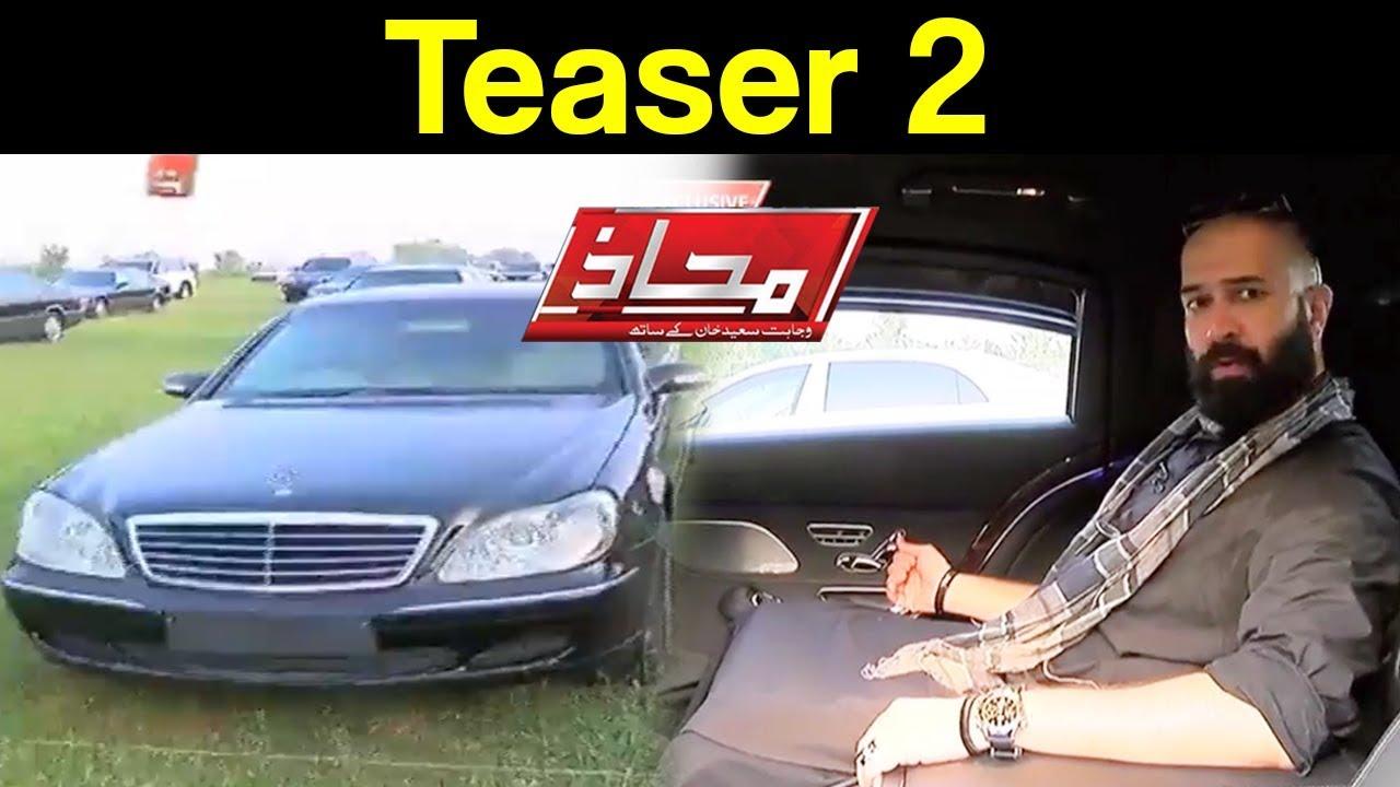 Austerity Ka Mahaaz with Wajahat Saeed Khan Teaser 2 - YouTube