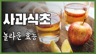사과식초 놀라운 효능 9가지