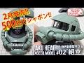 ガシャポン 500円 「ザクヘッド (EXCEED MODEL ZAKU HEAD) MS-06F量産型ザクⅡ」#02組…