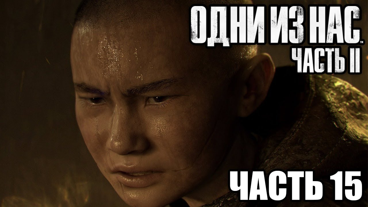 The Last of Us 2 (Одни из нас 2) Часть 15: Бегство (стрим ...