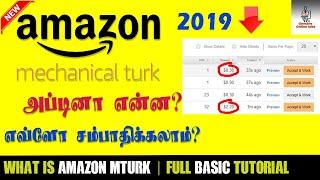 Amazon Mechanical Turk 2019, basics of mturk Tutorial (Tamil) #genuineonlinejobs #mturk #amazon