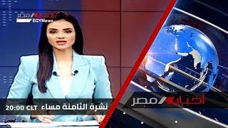 نشرة أخبار الثامنة مساءً 04-04-2020