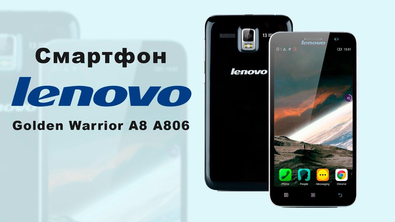 Hard Reset Lenovo A8, A806, A806T, A808, A808T, Golden Warrior#489 .