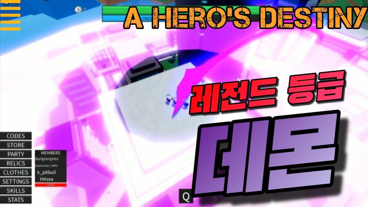 로블록스 New 레전드 등급 !! 데몬리뷰 !!  A Hero's Destiny