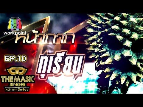 หน้ากากทุเรียน | FINAL Group A | THE MASK SINGER หน้ากากนักร้อง
