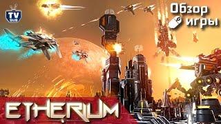 Видео обзор геймплея игры Etherium (pc, 2015, отзыв, прохождение)