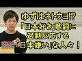 ゆずはネトウヨ!?「日本好き」歌詞に発狂する「日本嫌い」な人々w