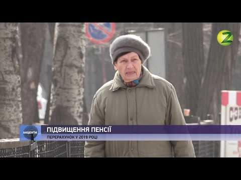 Телеканал Z: Акценти - Українцям збільшать розмір пенсії - 21.03.2019