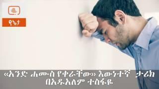 "Ethiopia: ""And Hamus Yekerachew"" Based on true story by Andualem Tesfaye"