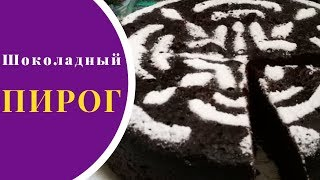 Как приготовить шоколадный пирог в мультиварке: вкусные рецепты для дома