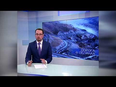 Новостной репортаж ТВ Каскад о готовящейся экспедиции на Памир
