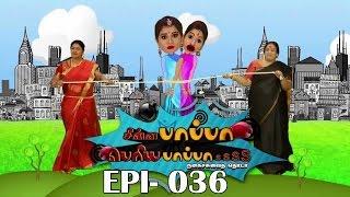 Chinna Papa Periya Papas -  Episode - 36 - 18/07/2015