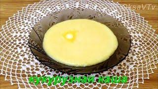 кукурузная каша молочная. corn porridge with milk(Готовим вкусную молочную кукурузную кашу. Мои рецепты вторых блюд ..., 2015-03-17T10:04:38.000Z)