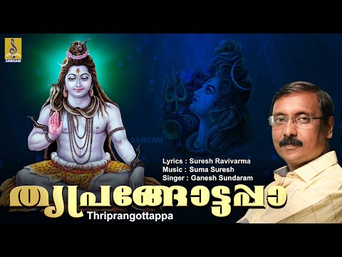 Thriprangottappa - a song from Sivapadam sung by Ganesh Sundaram