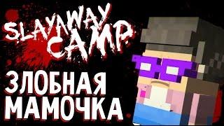 Slayaway C - ОТ ЭТОЙ МАМЫ ЛУЧШЕ БЕЖАТЬ прохождение на русском 3