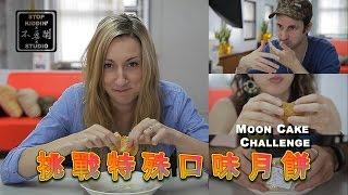 老外挑戰特殊口味月餅: Moon Cake Challenge
