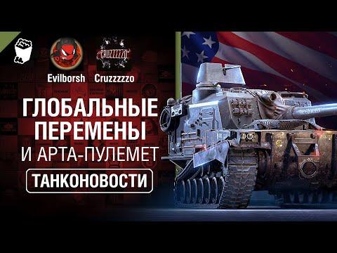 Глобальные перемены и Арта-пулемет - Танконовости №396 - От Evilborsh и Cruzzzzzo [World of Tanks]