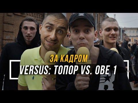 За кадром VERSUS: Гарри Топор VS Obe 1 Kanobe #vsrap