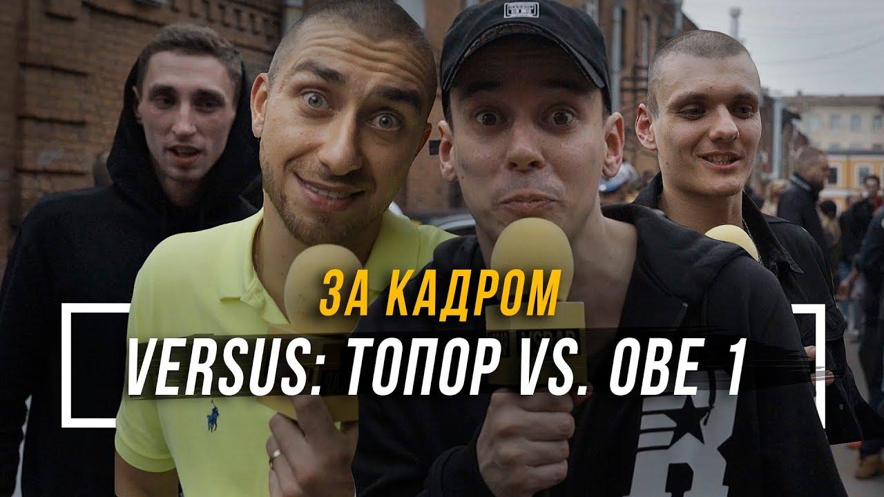 ЗА КАДРОМ VERSUS — Гарри Топор VS Obe 1 Kanobe #vsrap
