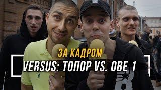 ЗА КАДРОМ VERSUS #4 (сезон IV): Гарри Топор VS Obe 1 Kanobe #vsrap
