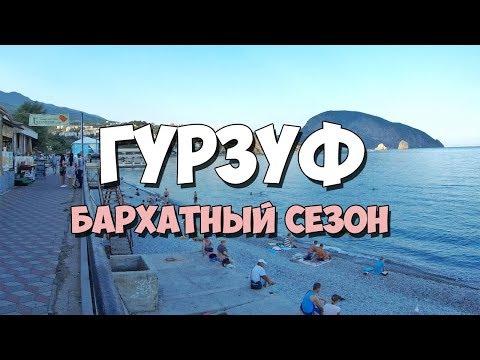 КРЫМ. ГУРЗУФ 2019. БАРХАТНЫЙ СЕЗОН! Цены, пляжи, море, набережная. Отдых в Крыму! 4К