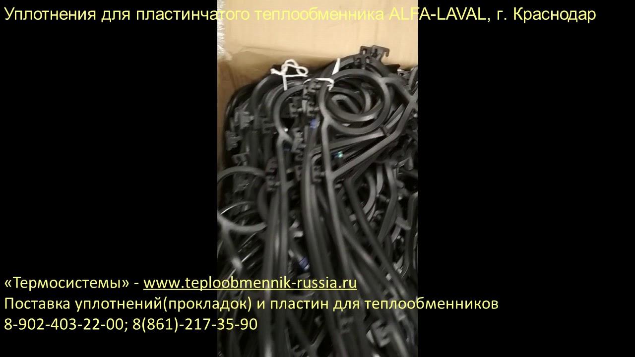 Пластинчатого теплообменника alfa laval thermix с теплообменником