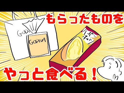 【ゴディバ実食】六月に受け取ったので実質バレンタインです【クッキー】