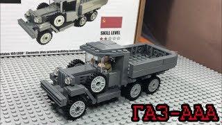 Военный лего-набор!! Советский грузовик!