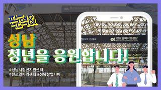 성남시 '판교역&' 청년지원·창업카페·일자리센터…