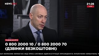 "Дмитрий Гордон на канале ""NewsOne"". 09.02.2018"