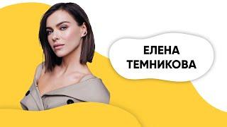 Шоу ПОДЪЕМ! ВЫПУСК ОТ 05.11 - ЕЛЕНА ТЕМНИКОВА