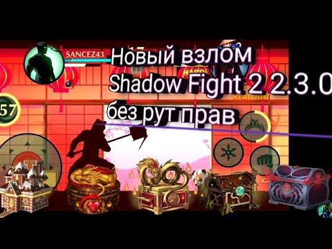 Новый взлом Shadow Fight 2/Как получить все доступные сеты без рут прав в игре Shadow Fight 2