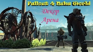 Fallout 4 Nuka World Интерьер и Обстановка Арена Смерти