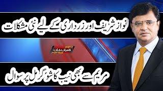 Nawaz Sharif Aur Zardari Per NAB Bhari | Dunya Kamran Khan Ke Sath | Dunya News