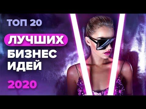 ТОП 20 лучших бизнес идей 2020. Бизнес идеи 2020. Топ бизнес идей 2020