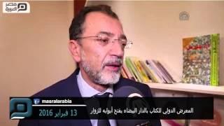 مصر العربية |المعرض الدولي للكتاب بالدار البيضاء يفتح أبوابه للزوار