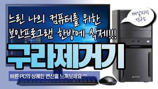 """(깨알지식연구소)""""구라제거기"""" 엑티브…"""
