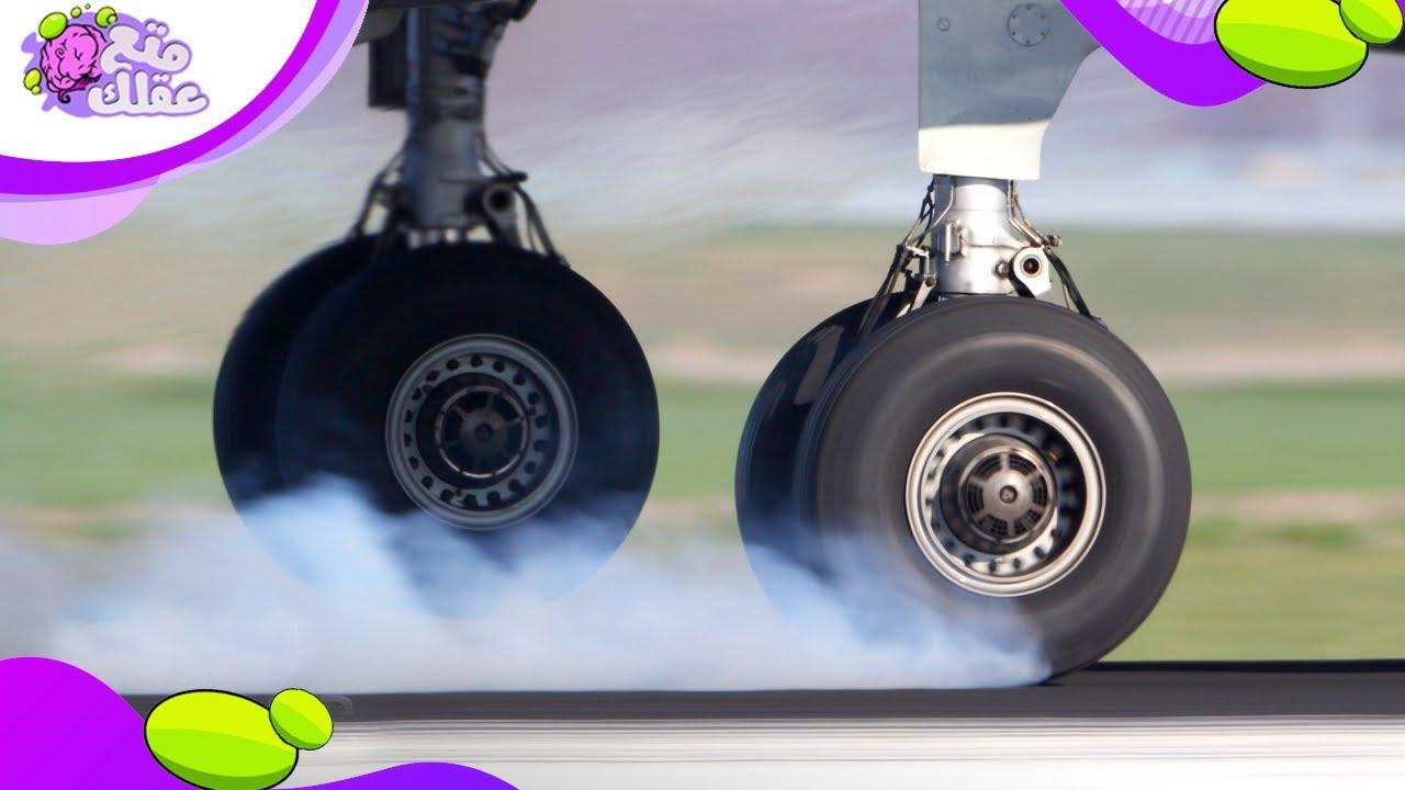 لماذا لا تنفجر إطارات الطائرة عند الهبوط ؟