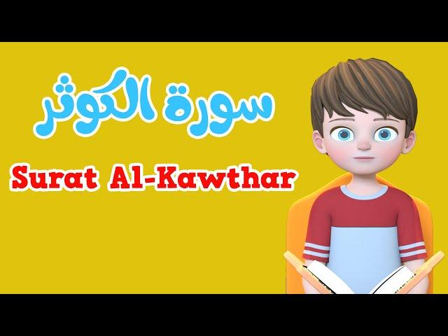 Learn Surah Al-Kawthar | Quran for Kids |  القرآن للأطفال - تعلّم سورة الكوثر