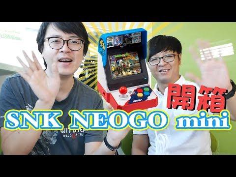 SNK NEOGEO mini 哥開箱的不是遊戲機 是回憶【瘋開箱】