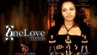 Eritrean New Film Wesane(, 2012-10-20T04:18:29.000Z)