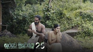 Garuda Muhurthaya | Episode 25 - (2020-11-21) | ITN Thumbnail