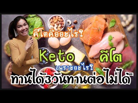 คีโตคืออะไร? รายงานผลการทานคีโต ทานคีโต3วันแล้วทานต่อไม่ได้ เพราะอะไร?? | Ponla สะใภ้หล่าตุรกี